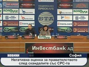 Негативна оценка за правителството след скандалите със СРС-та