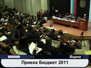 Приеха бюджет 2011