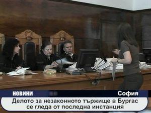 Делото за незаконното тържище в Бургас се гледа от последна истанция