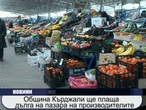 Община Кърджали ще плаща дълга на пазара на производителите
