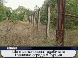 Ще възстановяват разбитата гранична ограда с Турция