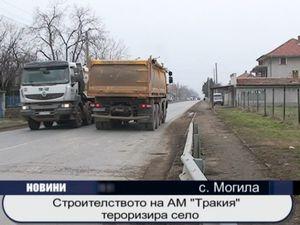 """Строителството на АМ """"Тракия"""" тероризира село"""