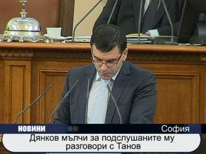 Дянков мълчи за подслушаните му разговори с Танов