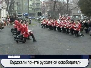 Кърджали почете руските си освободители