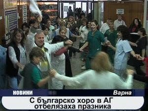 С българско хоро в АГ отбелязаха празника