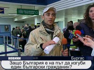 Защо България е на път да изгуби един български гражданин?