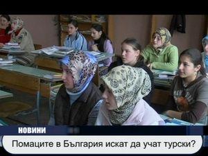 Помаците в България искали да учат турски?