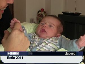 Първото бебе на Царево за 2011 година