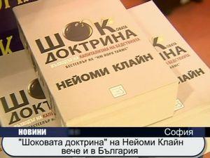 """""""Шоковата доктрина"""" на Нейоми Клайн вече и в България"""