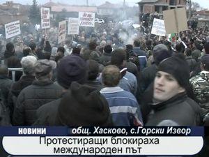 Протестиращи блокираха международен път