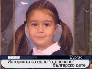 Историята на едно отвлечно българско дете