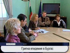 Грипна епидемия в Бургас