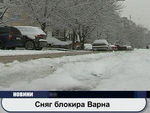 Сняг блокира Варна