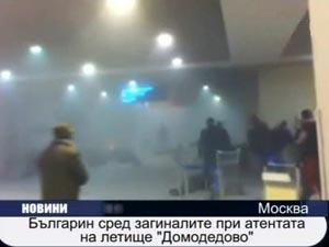"Българин сред загиналите при атентата на летище ""Домодедово"""