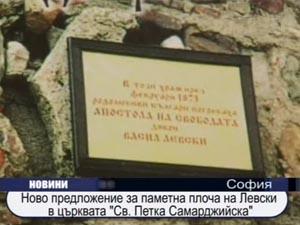 """Ново предложение за паметна плоча на Левски в църквата """"Св. Петка"""""""