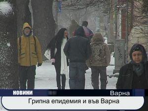 Грипна епидемия и във Варна