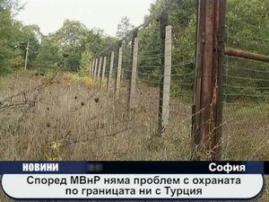 Според МВнР няма проблем с охраната по границата ни с Турция