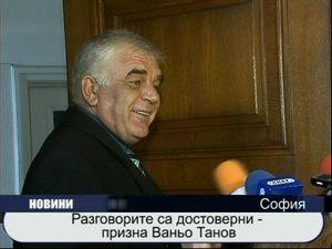 Разговорите са достоверни - призна Ваньо Танов