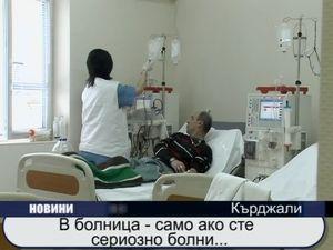 В болница само ако сте тежко болни...