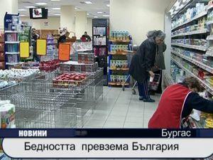 Бедността превзема България