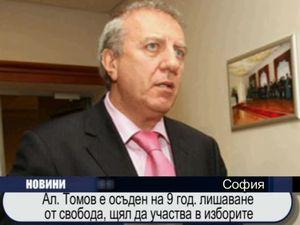 Ал. Томов е осъден на 9 години затвор, щял да участва в изборите