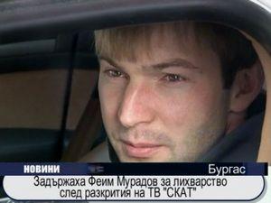 """Задържаха Феим Мурадов за лихварство след разкрития на ТВ """"СКАТ"""""""