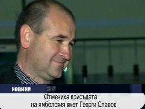 Отмениха присъдата на ямболския кмет Георги Славов