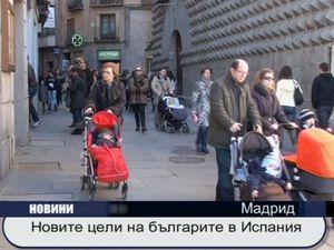 Новите цели на българите в Испания