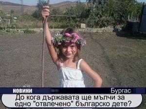 До кога държавата ще мълчи за едно отвлечено българско дете