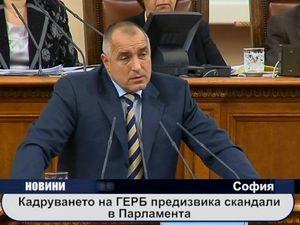 Кадруването на ГЕРБ предизвика скандал в Парламента