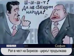 Рап в чест на Борисов - циркът продължава
