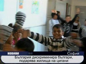 България дискриминира българи, подарява жилища на цигани