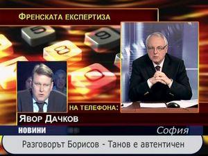 Разговорът Борисов - Танов е автентичен