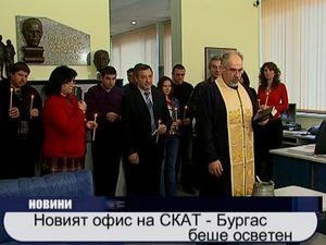 Новият офис на СКАТ - Бургас беше осветен