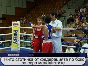 Нито стотинка от федерацията по бокс за евромедалистите