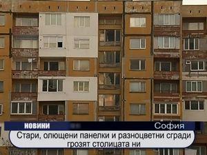 Стари, олющени панелки и разноцветни сгради грозят София