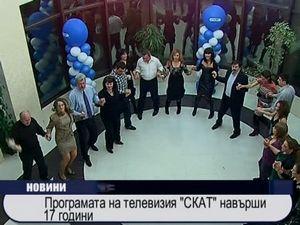 Програмата на телевизия СКАТ навърши 17 години
