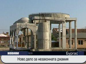 Ново дело за незаконната джамия