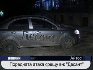 "Поредна атака срещу вестник ""Десант"""