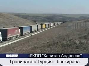 Границата с Турция - блокирана