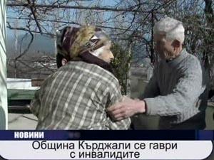 Община Кърджали се гаври с инвалидите