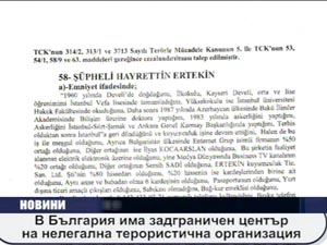 В България има център на нелегална терористична организация