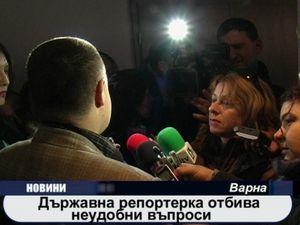 Държавна репортерка отклонява неудобни въпроси