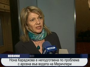 Нона Караджова е неподготвена за арсена във водата на Меричлери