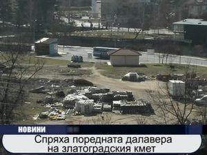 Спряха поредната далавера на златоградския кмет
