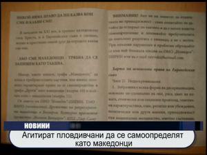 Агитират пловдичани да се самоопределят като македонци