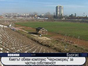 """Кметът обяви комплекс """"Черноморец"""" за частна собственост"""