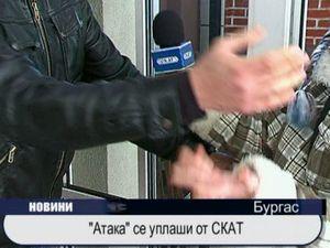 """""""Атака"""" се уплаши от СКАТ"""