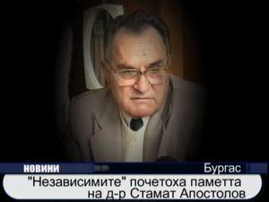"""""""Независимите"""" почетоха паметта на д-р Стамат Апостолов"""