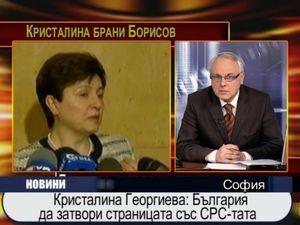 Кристалина Георгиева: България да затвори страницата със СРС-тата